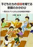 子どもたちの感情を育てる教師のかかわり―見えない「いじめ」とある教室の物語