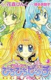 ぴちぴちピッチ(3) (なかよしコミックス)