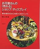 お花屋さんの「売れる」ショップ・ディスプレイ―陳列の基本がわかる、売場づくり完全マニュアル