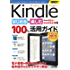 Amazon Kindle はじめる&楽しむ 100%活用ガイド 【Kindle Fire / Kindle Fire HD 対応】