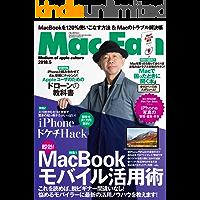 Mac Fan 2018年5月号 [雑誌]