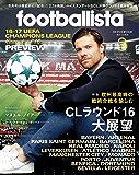月刊footballista (フットボリスタ) 2017年 03月号 [雑誌]