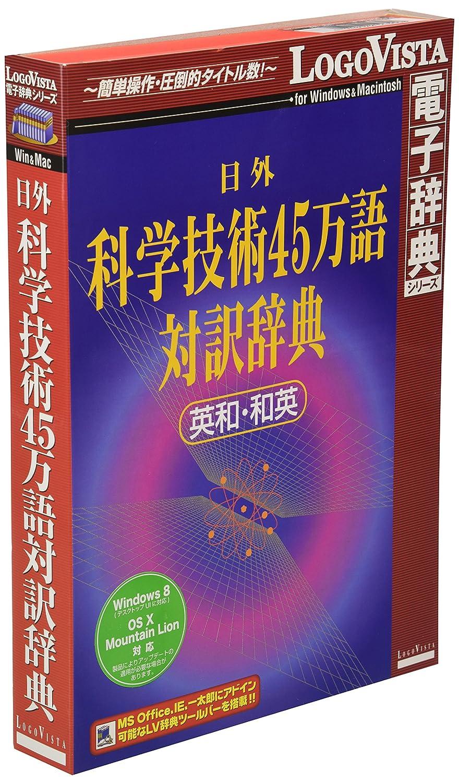 日外科学技術45万語対訳辞典 英和和英 B000A17CLY Parent