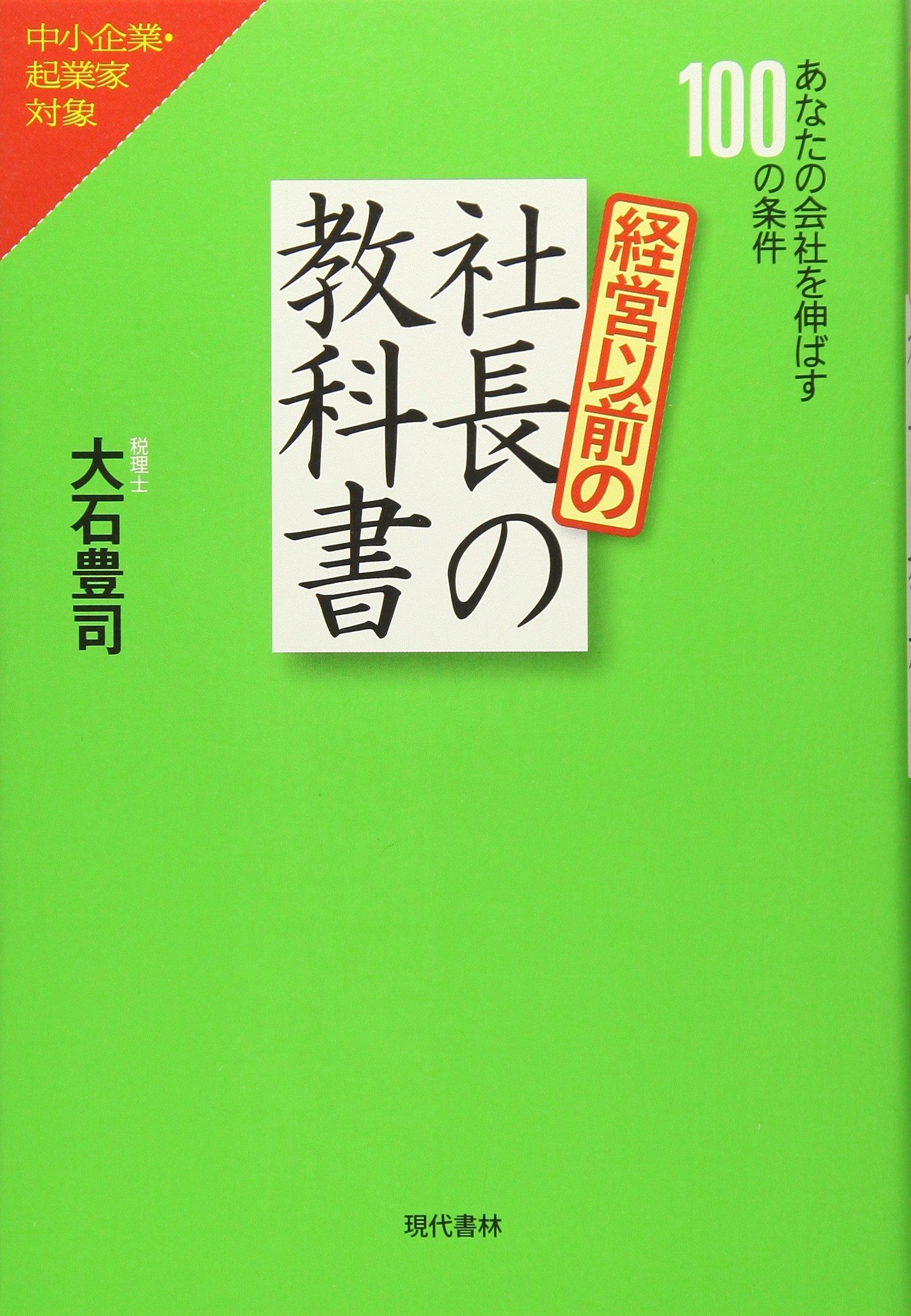 Download Keiei izen no shachō no kyōkasho : Anata no kaisha o nobasu 100 no jōken pdf