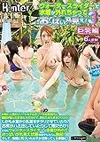 ウォータースライダーで水着が外れちゃっておっぱい丸見え! 3 巨乳編 女性に人気のリゾートホテルのプールは気持ちと肩紐が緩んだ女性たちだらけで、男はたまたまボクひとり! しかも水着から乳首をチラリさせていたり、お尻がハミ出していたりして隙だらけ! さらに… Hunter(HHH) [DVD]