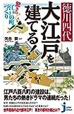 徳川四代 大江戸を建てる!  驚きの江戸の町づくり (じっぴコンパクト新書)