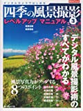 四季の風景撮影 3―レベルアップマニュアル 風景写真力がアップする8つのポイント (日本カメラMOOK)