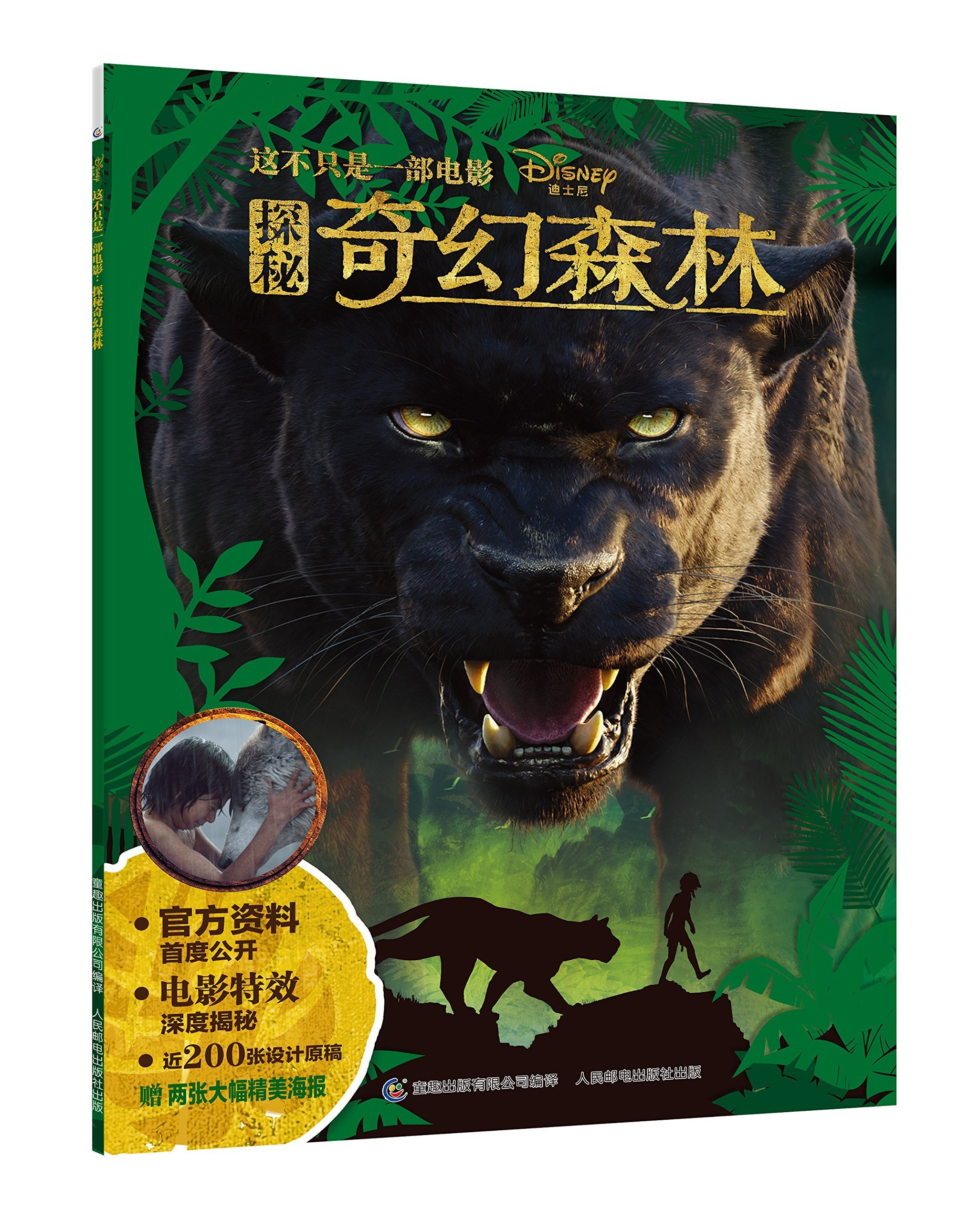 Download The Jungle Book (Chinese Edition) PDF