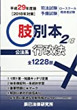 肢別本〈2〉公法系行政法〈平成29年度版〉
