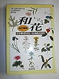 和花―日本の花・伝統の花 (花の事典)
