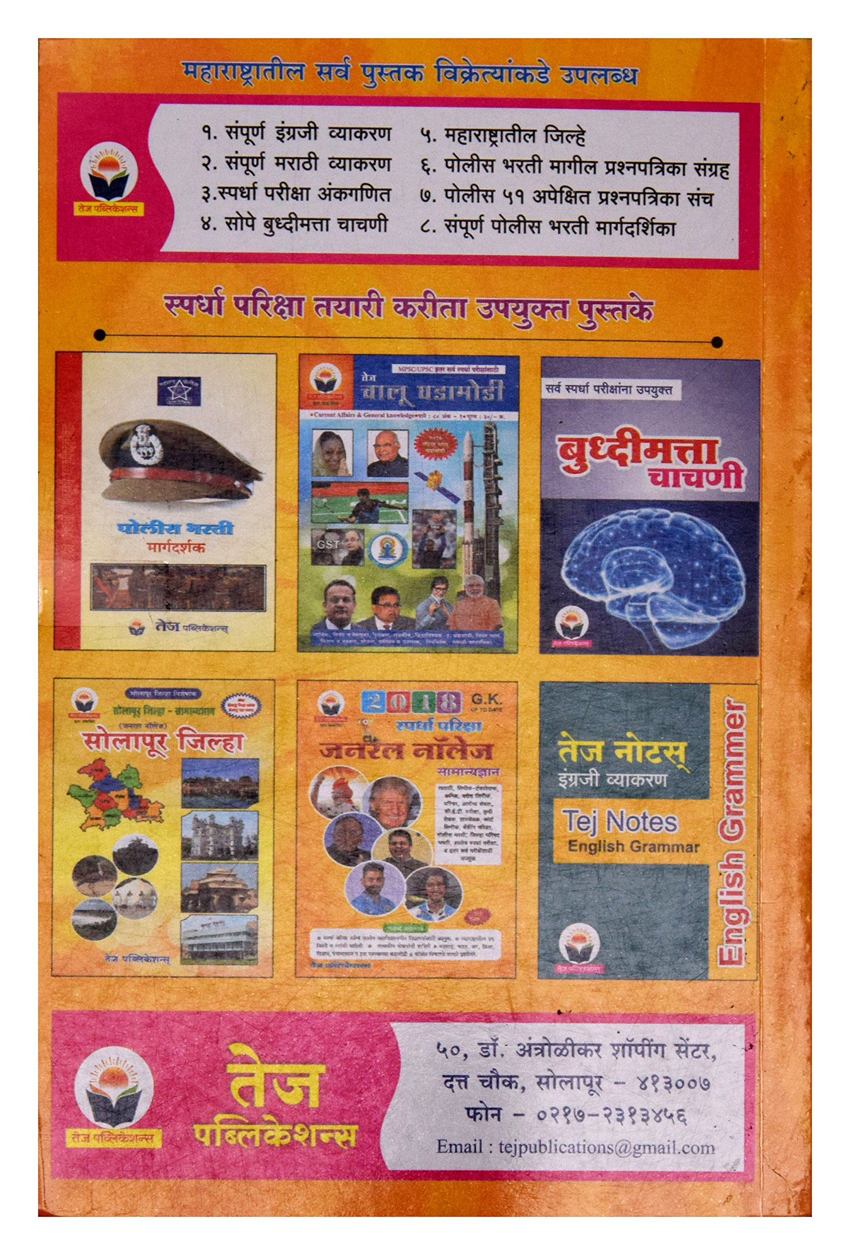 Buy 2018 General Knowledge (Marathi) Book Online at Low Prices in