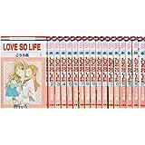 LOVE SO LIFE コミック 全17巻完結セット (花とゆめCOMICS)