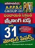 APPSC Group-III Panchayati Secretary Screening Test Top-31 Model Papers [ Telugu Medium ]