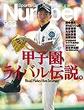 Number(ナンバー)933号[雑誌]