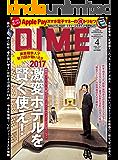 DIME (ダイム) 2017年 4月号 [雑誌]