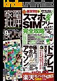 家電批評 2016年 9月号 《SIM付録は付きません》 [雑誌]