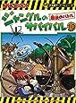 ジャングルのサバイバル 10 (大長編サバイバルシリーズ)