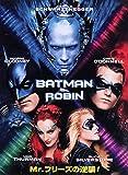 バットマン&ロビン Mr.フリーズの逆襲 [DVD]