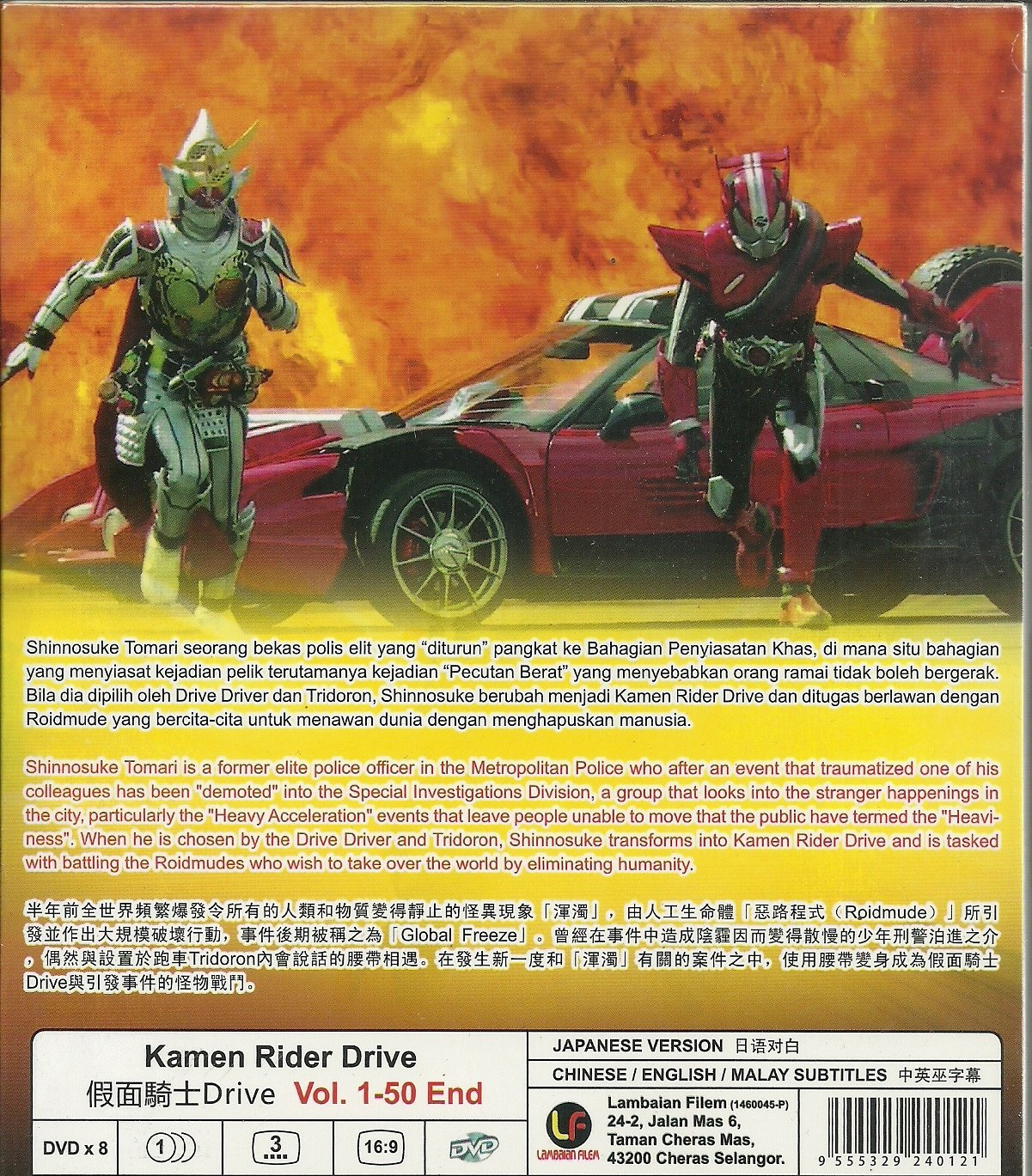 Amazon com: KAMEN RIDER DRIVE - COMPLETE TV SERIES DVD BOX