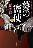 葵の密使(1)-新装版 不知火隼人風塵抄 (双葉文庫)