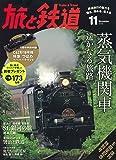 旅と鉄道 2016年 11 月号 [雑誌]