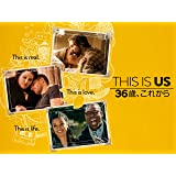 THIS IS US/ディス・イズ・アス 36歳、これから (字幕版)