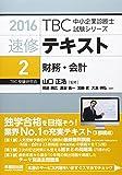 速修テキスト〈2〉財務・会計〈2016年版〉 (TBC中小企業診断士試験シリーズ)