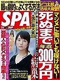 週刊SPA!(スパ)  2016年 12/6 号 [雑誌] 週刊SPA! (デジタル雑誌)