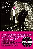 ダブリン・ストリートの恋人たち(下) (ベルベット文庫)