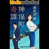 神保町奇譚 花咲舞シリーズ (Kindle Single)
