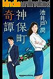 神保町奇譚 花咲舞シリーズ (Kindle Single) (Japanese Edition)