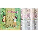 「わんぱくだん」ファンタジー絵本セット(全16冊)