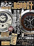 おとこの腕時計HEROES  2017年10月号