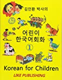 Korean for Children: Basic Level Korean for Children: Like Test Prep: Volume 1