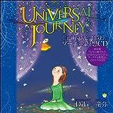 《宇宙次元の自分》にワープする瞑想CD UNIVERSAL JOURNEY ((CD))