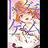 トモダチゲーム(11) (週刊少年マガジンコミックス)