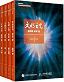 文明之光(第1-4册)(套装共4册)