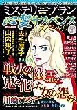 心霊サスペンススペシャル2019夏 (ミステリーサ2019年9月号増刊)