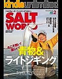SALT WORLD(ソルトワールド) 2018年2月号 Vol.128[雑誌]