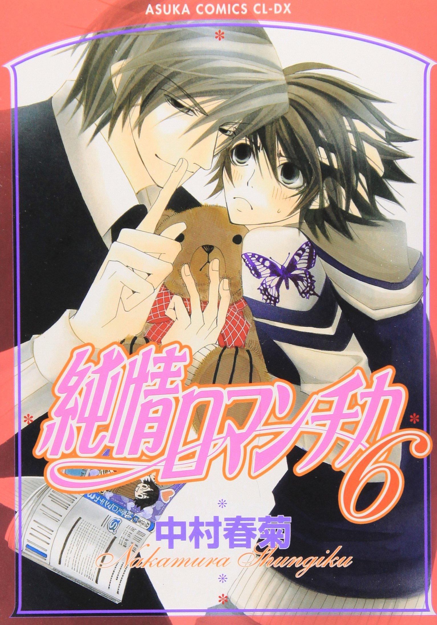 Read Online Junjou Romantica Vol.6 [Japanese Edition] pdf epub
