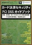 カード決済セキュリティPCI DSSガイドブック