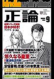 月刊正論 2016年 09月号 [雑誌]