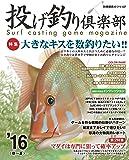 投げ釣り倶楽部'16<春~夏> (別冊関西のつり)