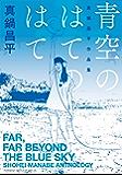 青空のはてのはて 真鍋昌平作品集 (コミッククリエイトコミック)