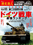 晋遊舎ムック 歴史旅人 Vol.2