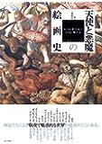 天使と悪魔の絵画史 キリスト教美術の深淵に触れる