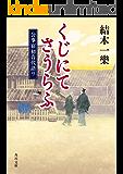 くじにてさうらふ 公事宿初音代語り (角川文庫)
