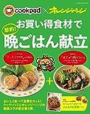cookpad×オレンジページ お買い得食材で節約! 晩ごはん献立 (オレンジページブックス)