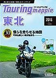ツーリングマップル 東北 2016 (ツーリング 地図 | マップル)