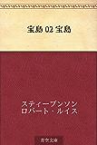 宝島 02 宝島